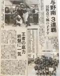 第31回埼玉新聞社杯争奪軟式野球大会、3連覇!