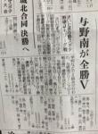Bチーム日本ハム旗関東学童軟式野球県予選出場権獲得!